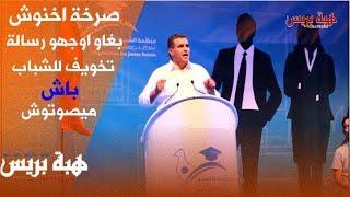 Hibapress| صرخة اخنوش بغاو اوجهو رسالة تخويف للشباب باش ميصوتوش