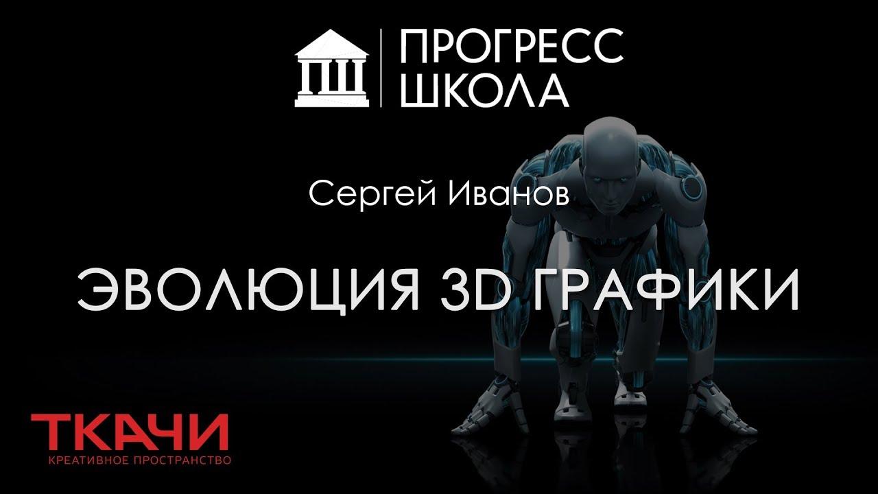 Сергей Иванов — Эволюция 3D-графики