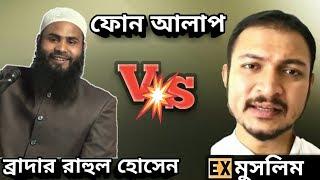 Saniur Rahman Vs Br Rahul Hossain Open Challenge (ব্রাদার রাহুল হোসেন VS সানিউর রহমান)