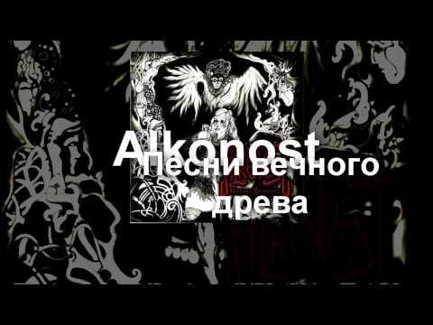 Alkonost - Песни Вечного Древа [2007] (full album)