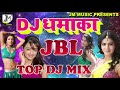 Dj Dhamaka  Dj remix 2019  Hard JBL Bass Mix Dj  Latest Bhojpuri dj remix song