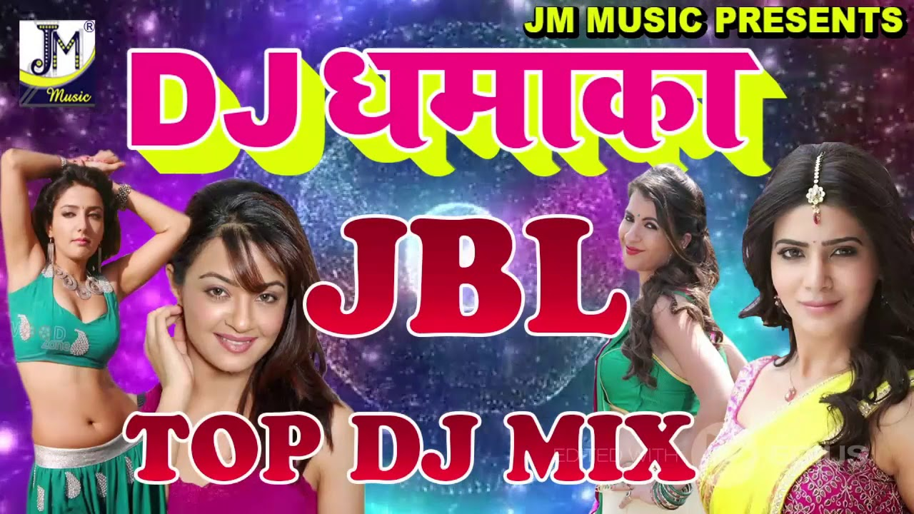 Dj Dhamaka || Dj remix 2019 || Hard JBL Bass Mix Dj || Latest Bhojpuri dj  remix song