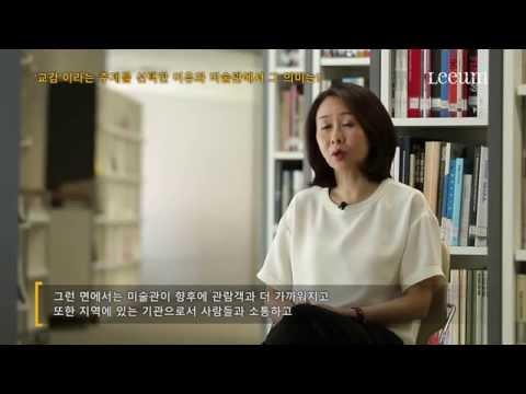 Leeum개관 10주년 기념전(교감전) 큐레이터 인터뷰