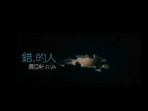 蕭亞軒Elva Hsiao - 錯的人 Wrong Man (官方完整版MV)