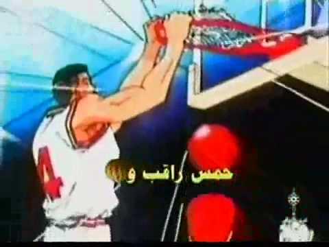 中東版的灌籃高手片頭曲