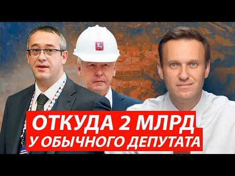 ОТКУДА МИЛЛИАРДЫ У ДЕПУТАТА? Шапошников попался. Алексей Навальный