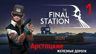 Арстотцка, ты? ● Final Station #1 [PC]