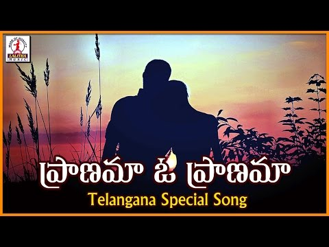 Pranama O Pranama Telangana Video Song | Telugu Love Songs | Lalitha Audios And Videos