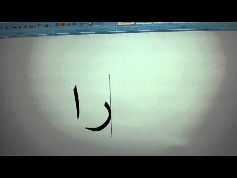 Correct Pronunciation - Persian -Farsi - Accent Reduction تلفظ صحیح زبان پارسی