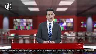 Afghanistan Dari News 28.05.2018 خبرهای افغانستان