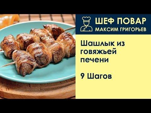Шашлык из говяжьей печени . Рецепт от шеф повара Максима Григорьева