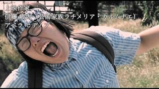 """2012年10月26日(金)""""新人類映画祭"""" @京都二条GROWLY 映画の街""""京都""""..."""