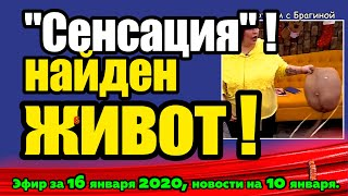 ДОМ 2 НОВОСТИ на 6 дней Раньше Эфира за 16 января  2020