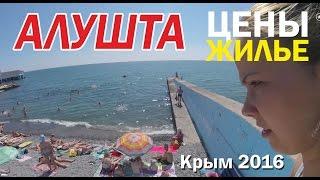 видео Цены на отдых в Крыму