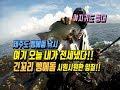 지귀도 등대 긴꼬리 벵에돔의 역습