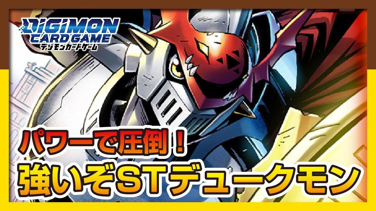 【デジカ】高火力で追い詰めろ!脳筋STデュークモン【デジモンカードゲーム】【Digimon Card Game】レシピあり