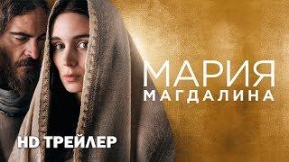 МАРИЯ МАГДАЛИНА дублированный трейлер