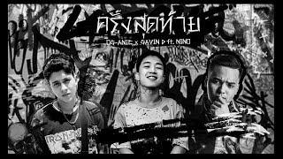 og-anic-x-gavin-d-ครั้งสุดท้าย-ft-nino-official-mv
