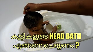 How To Do Baby Head Bath