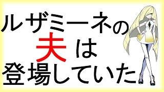 【ポケモン裏話】ルザミーネの夫について【ポケ文句】 thumbnail