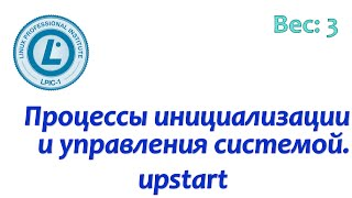 LPIC 101.3-3 Инициализация системы в стиле upstart
