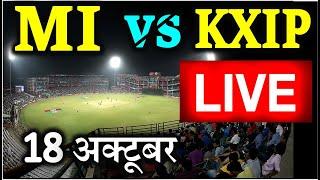 MI vs KXIP live score updates, IPL 2020: Live Cricket Score Online Mumbai Indians vs Kings XI Punjab