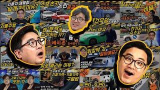 [주말특집] 자동차 인문-리뷰 '4시간' 모아 보기 (…