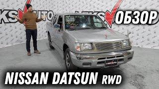 Первый пикап!  Обзор Nissan Datsun [Leks-Auto 433]