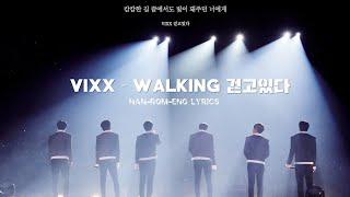 VIXX (빅스) – WALKING (걷고있다) || LYRICS [HAN/ROM/ENG]