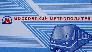 КАК ПРАВИЛЬНО ПОЛЬЗОВАТЬСЯ МОСКОВСКИМ МЕТРО.  Тонкости московского метро(, 2017-03-05T06:38:32.000Z)