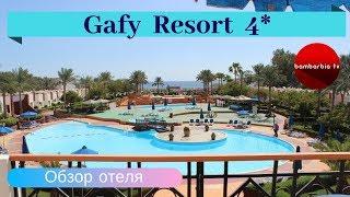 Gafy Resort 4 ЕГИПЕТ Шарм эль Шейх обзор отеля