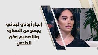 جينا سلامة، مازن العلي، وأيمن عمايرة - إنجاز أردني لبناني يجمع فن العمارة والتصميم وفن الطهي