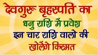 गुरु का धनु राशि में प्रवेश इन चार राशि वालो की खोलेंगे किस्मत