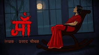 MAA | माँ | Horror story in Hindi | Scary Pumpkin 🔥🔥🔥