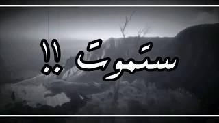 ستموت !!    خالد الراشد    • حالات واتس اب مبكيه • 💔🔕
