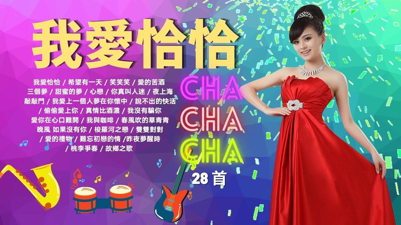 【黃金老歌】群星《我爱恰恰》28首珍藏老歌金曲 Unforgettable Mandarin Oldies Cha-Cha 70's 80's 90's