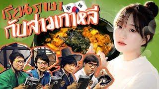 โคตรฟิน-พาสาวเกาหลี-กินข้าวและเรียนภาษา