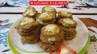 Жареные Кабачки | Fried Zucchini