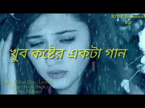 chhod-diya- -arijit-singh- -latest-brand-new-hindi-song-2019- -hit-songs-2019