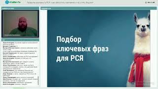 Воркшоп по Яндекс.Директу. Пример настройки кампании с нуля. Урок # 8 - Собираем и чистим семантику