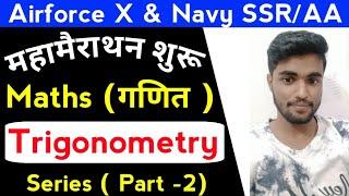 Airforce X Group & Navy SSR/AA Maths Live 🔴 Classes | Trigonometry part 2 Batch 2020-21