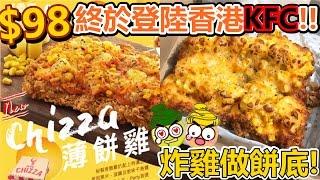 [Poor travel香港] 終於登陸香港KFC!$98蚊薄餅雞/Chizza!炸雞做餅底!只限外送!