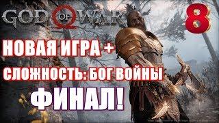 GOD OF WAR ¤ НОВАЯ ИГРА +  #8 СЛОЖНОСТЬ: БОГ ВОЙНЫ ФИНАЛ