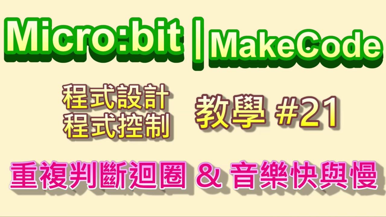 Micro:bit | MakeCode教學#21:迴圈(2)重複判斷迴圈 & 播放音樂快與慢