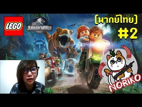 "LEGO JURASSIC WORLD [เกมมือถือ/พากย์ไทย] Part 2 - ""ขุดซากไดโนเสาร์"" (iOS / Android) Gameplay HD"