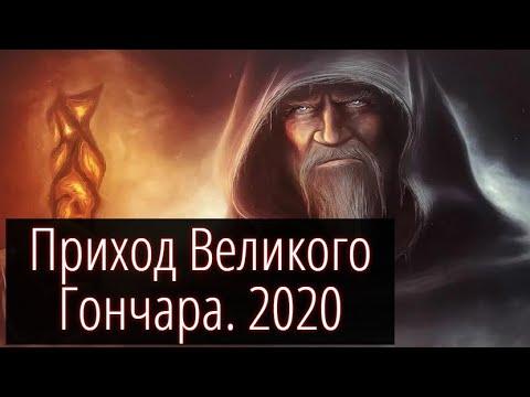 Пророчества Василия Немчина.
