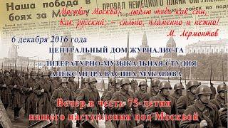 Вечер в честь 75-летия нашего наступления под Москвой. 6 декабря 2016 г. Часть 1