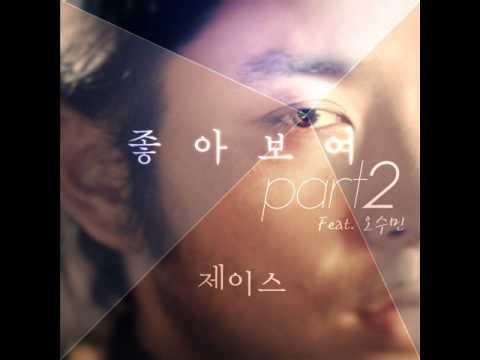 미스에스 (Feat. 오수민) (+) 좋아보여