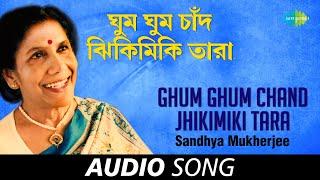 Ghum Ghum Chand Jhikimiki Tara | Audio Song | Sandhya Mukherjee