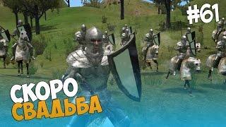 Mount and Blade: Prophesy of Pendor - СКОРО СВАДЬБА! #61